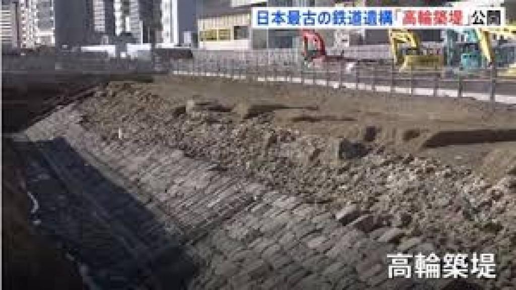 築堤 高輪