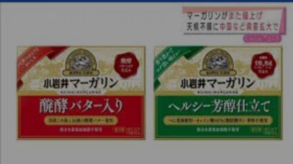 Japanese newspaper