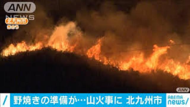 火事 北九州 市